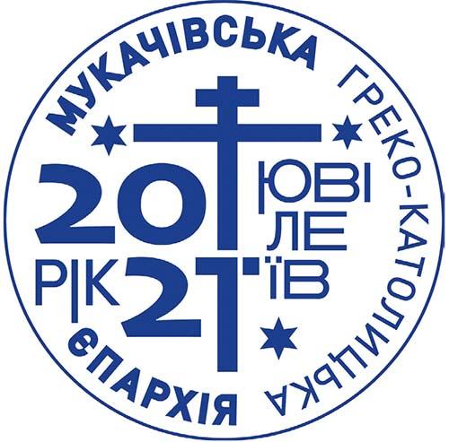 Jubilejný rok výročí Mukačevskej eparchie